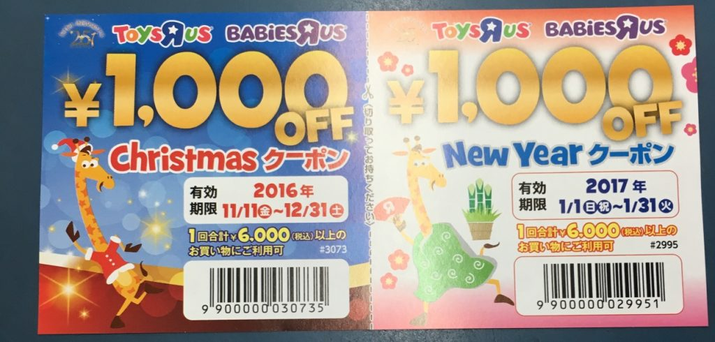 トイザらス 2000円オフ クーポン