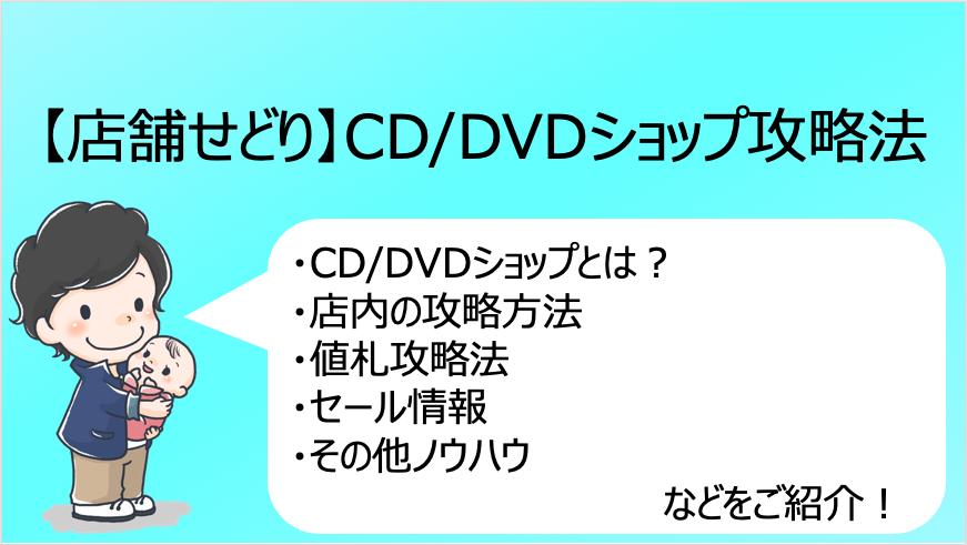 ゆめタウン cdショップ